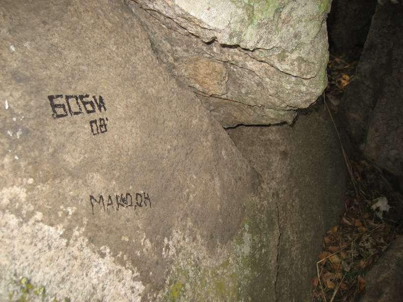 Трескавец, Маркови кули 20-21.10.2008 15