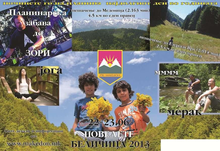 """Планинарска забава """"Беличица 2013"""" 44"""